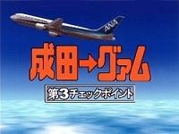 アメリカ横断ウルトラクイズ002.jpg