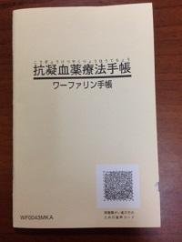 ワーファリン手帳001.jpg