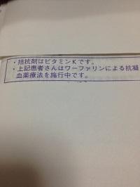 ワーファリン手帳002.jpg